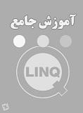 دانلود کتاب آموزش جامع زبان LinQ
