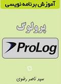 دانلود کتاب آموزش برنامه نویسی به زبان پرولوگ prolog