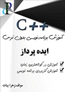 انلود کتاب آموزش برنامه نویسی سی پلاس پلاس C++ همراه با مثال