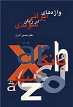 دانلود رایگان کتاب آموزش واژه های ایرانی در زبان سوئدی