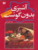 دانلود کتاب آموزش آشپزی غذاهای گیاهی و بدون گوشت