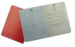 دانلود کتاب نامهای فارسی دختران و پسران با معنی اسم ها