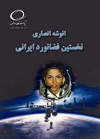 انوشه انصاری نخستین فضانورد ایرانی دانلود کتاب