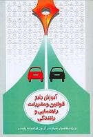 دانلود کتاب برای امتحان آئین نامه راهنمایی و رانندگی