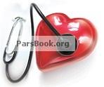 دانلود کتاب درباره چگونه کلسترل خون را کاهش دهیم