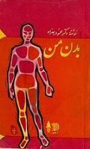 دانلود کتاب قدیمی بدن من از دکتر محمود بهزاد