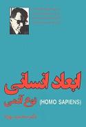 دانلود کتاب ابعاد انسانی نوع آدمی از دکتر محمود بهزاد