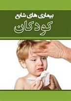 دانلود کتاب درباره بیماری های شایع کودکان