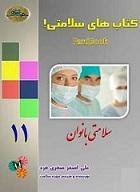 دانلود کتاب درباره سلامتی بانوان و زنان