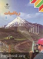 دانلود کتاب حل المسائل ریاضی 1 اول دبیرستان از محمد حسین مصلحی