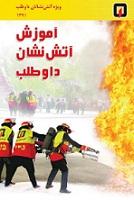 دانلود کتاب آموزش آتش نشانی داوطلبانه