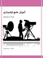 دانلود کتاب آموزش ساده تا پیشرفته فیلمبرداریفیلمبرداری