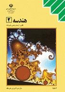 دانلود کتاب حل المسائل هندسه 2 سوم ریاضی فیزیک از مصلحی