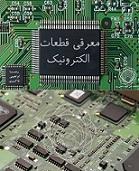 دانلود کتاب معرفی قطعات الکترونیک از رضا ابراهیمی ذاکری