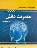 دانلود کتاب آموزش مدیریت دانش