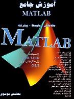 دانلود کتاب آموزش کامل نرم افزار متلب matlab