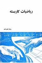 دانلود کتاب ریاضیات کاربسته از پرویز شهریاری