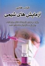 دانلود کتاب آزمایش های شیمی ترجمه زهرا احمدی