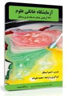 دانلود کتاب آزمایشگاه خانگی علوم آزمایش های ساده علم
