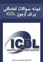 دانلود کتاب نمونه سوالات آزمون ICDL با جواب