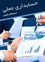 دانلود کتاب آموزش حسابداری عملی حسینعلی علیمی