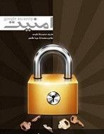 دانلود کتاب و مقاله امنیت سایت گوگل