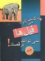 دانلود کتاب درباره اقتصاد چه کسی می گوید فیلها نمی توانند برقصند