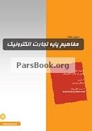 دانلود کتاب درباره مفاهیم پایه تجارت الکترونیک