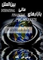 دانلود رایگان کتاب درباره بازار های مالی بين الملل