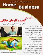 دانلود رایگان کتاب درباره کسب و کارهای خانگی