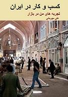 دانلود کتاب کسب و کار در ایران علی مهربانی