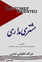 دانلود کتاب مشتری مداری مصطفی پارسامنش و علی افشاری