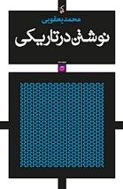 دانلود رایگان نمایشنامه نوشتن در تاریکی از محمد یعقوبی