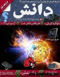 دانلود مجله  شماره پنجم مجله الکترونیکی دانش نوشته مجله دانش