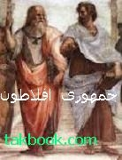 دانلود کتاب  جمهوری افلاطون نوشته افلاطون