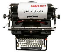 دانلود کتاب از ایده تا فیلمنامه جعفر حسنی بروجردی