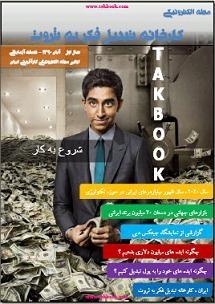 دانلود کتاب  کارخانه تبدیل فکر به ثروت نوشته گروه دانش بنیان سلام