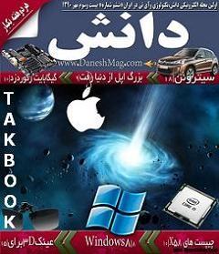 دانلود مجله  مجله الکترونیکی دانش – شماره ۶ نوشته مجله دانش