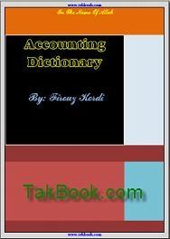 دانلود کتاب  فرهنگ لغت انگلیسی به انگلیسی حسابداری نوشته فیروز کردی