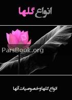 دانلود کتاب انواع گل و ویژگی های گل ها