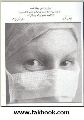 دانلود کتاب  عمل جراحی پیوند قلب نوشته نشریه بنیاد قلب انگلستان  -  مرتضی مدنی نژاد