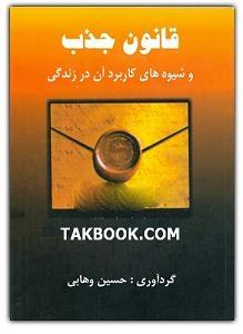 دانلود کتاب  قانون جذب و شیوه های کاربرد آن در زندگی نوشته حسین وهابی