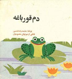 دانلود کتاب قصه داستان کودکانه قدیمی دم قورباغه