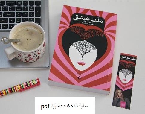 دانلود کتاب ملت عشق نوشته الیف شافاک+ pdf