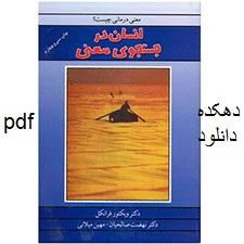 دانلود کتاب انسان در جستجوی معنا pdf