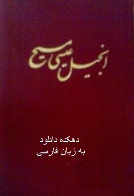دانلود کتاب انجیل به زبان فارسی
