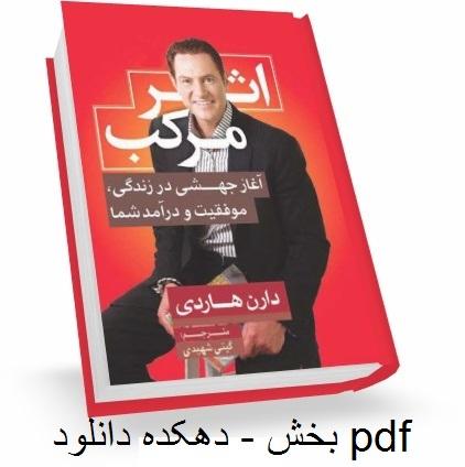 دانلود کتاب اثر مرکب دارن هاردی pdf