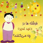دانلود کتاب قصه برای عید غدیر فرشته ها در عید غدیر چه میکنند
