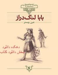 دانلود کتاب بابا لنگ دراز بدون سانسور نوشته جین وبستر