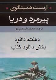 دانلود کتاب پیرمرد و دریا نوشته ارنست همینگوی